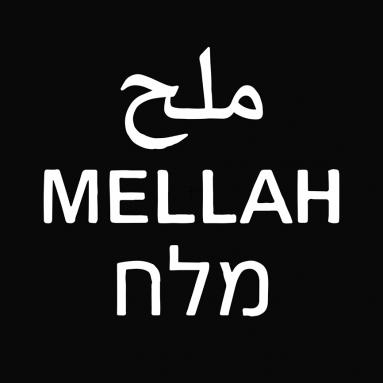 מלח Mellah ملح - Mellah 2 (LP)